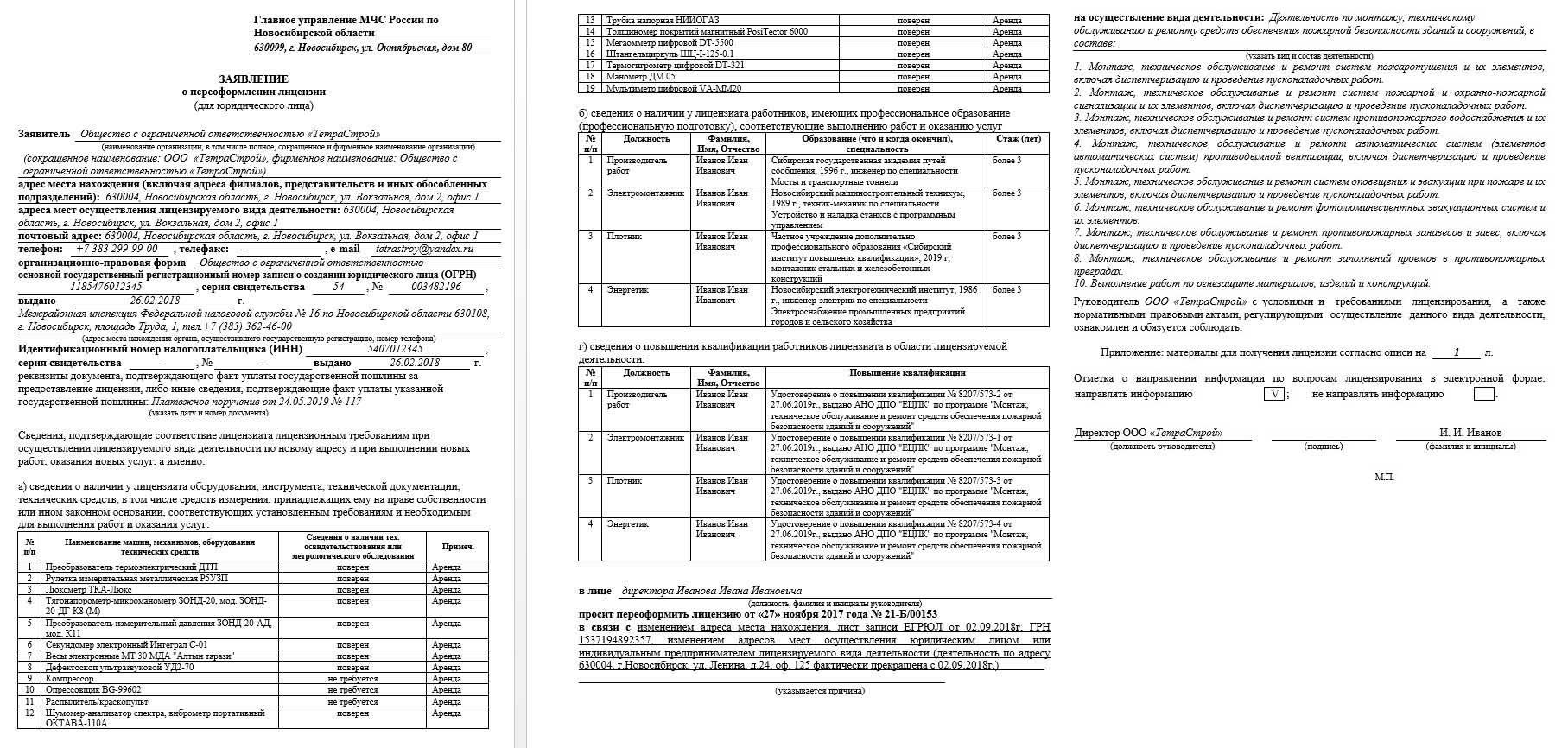 Образец заполнения заявления на переоформление лицензии МЧС