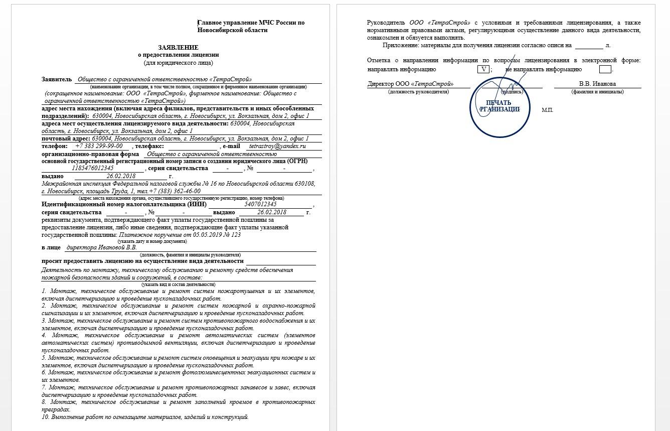 Образец заполнения заявления на получение лицензии МЧС