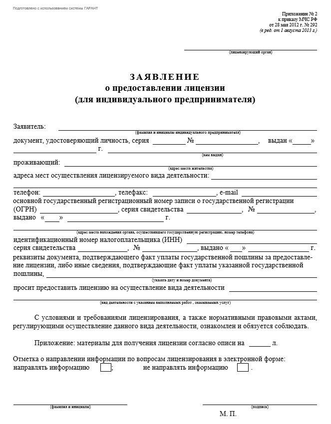 бланк заявления о предоставлении лицензии МЧС для индивидуального предпринимателя