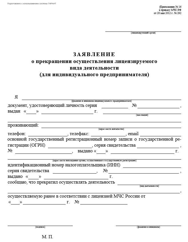 Образец заявления о прекращении осуществления лицензируемого вида деятельности (для индивидуального предпринимателя