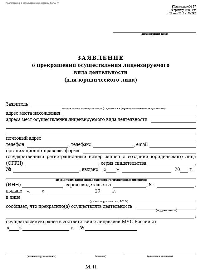 Образец заявления о прекращении осуществления лицензируемого вида деятельности (для юридического лица)